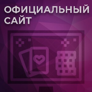 Demo version рулетка of sap